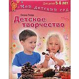 """Мой детский сад """"Детское творчество"""", для детей 5-6 лет"""