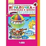 """Учебная тетрадь """"Игралочка – ступенька к школе. Математика для детей 5-6 лет"""", часть 3"""