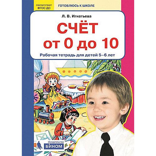 """Рабочая тетрадь Готовлюсь к школе """"Счет от 0 до 10"""", для детей 5-6 лет от Бином"""