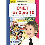 """Рабочая тетрадь Готовлюсь к школе """"Счет от 0 до 10"""", для детей 5-6 лет"""