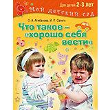 """Мой детский сад """"Что такое – хорошо себя вести?"""", для детей 2-3 лет"""