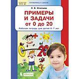 """Рабочая тетрадь Готовлюсь к школе """"Примеры и задачи от 0 до 20"""", для детей 6-7 лет"""