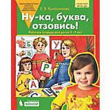 """Рабочая тетрадь """"Ну-ка, буква, отзовись"""", для детей 5-7 лет"""