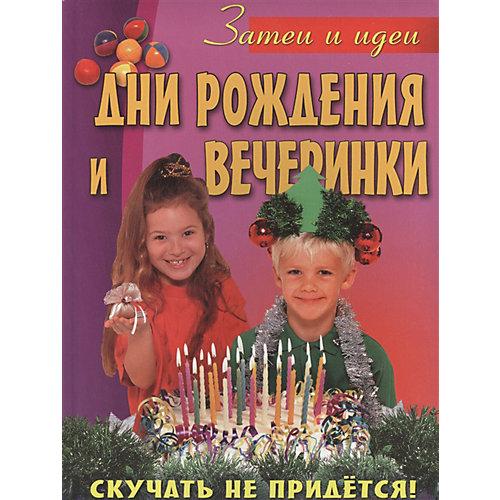 """Пособие """"Дни рождения и вечеринки"""" от Олма Медиа Групп"""