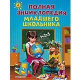 Полная энциклопедия младшего школьника, Богуминская А.