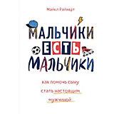 """Книга для родителей """"Мальчики есть мальчики. Как помочь сыну стать настоящим мужчиной"""", Райхерт М."""