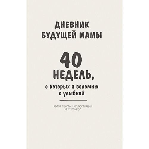 """Дневник будущей мамы """"40 недель, о которых я вспомню с улыбкой"""", Покрэс К. от Эксмо"""