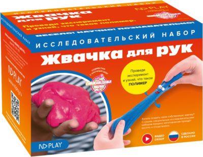 Набор для опытов ND Play Жвачка для рук