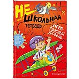 """Нешкольная тетрадь-игра """"Нешкольные задания"""" красная, И. Абрикосова"""