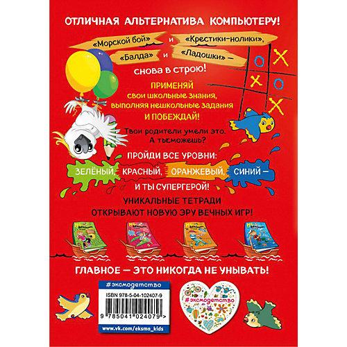 """Нешкольная тетрадь-игра """"Нешкольные задания"""" красная, И. Абрикосова от Эксмо"""