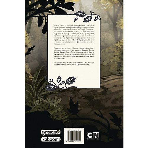 """По ту сторону изгороди """"Комиксы по мотивам мультсериалов"""" Полное издание, том 2, обложка 2, Д. Кэмпбелл от Комильфо"""