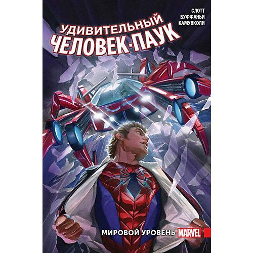 """Комиксы """"Удивительный Человек-Паук. Мировой уровень"""", том 2, Д. Слотт от Комильфо"""