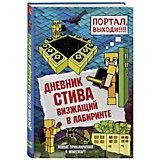"""Фэнтези """"Майнкрафт. Дневник Стива"""" Визжащий в лабиринте, книга 13, А. Гитлиц"""