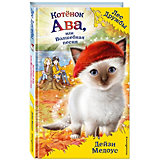 """Повесть """"Лес дружбы. Волшебные истории о зверятах"""" Котёнок Ава, или Волшебная песня, Д. Медоус"""