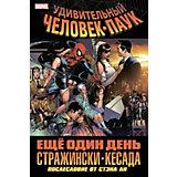 """Комиксы """"Удивительный Человек-Паук"""" Ещё один день, М. Стражински"""