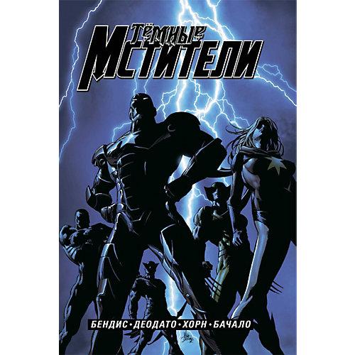 Комиксы Герои Marvel Тёмные мстители, полное издание, Б. Бендис от Комильфо
