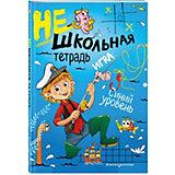 """Нешкольная тетрадь-игра """"Нешкольные задания"""" синяя, И. Абрикосова"""