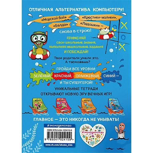 """Нешкольная тетрадь-игра """"Нешкольные задания"""" синяя, И. Абрикосова от Эксмо"""