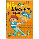 """Нешкольная тетрадь-игра """"Нешкольные задания"""" оранжевая, И. Абрикосова"""