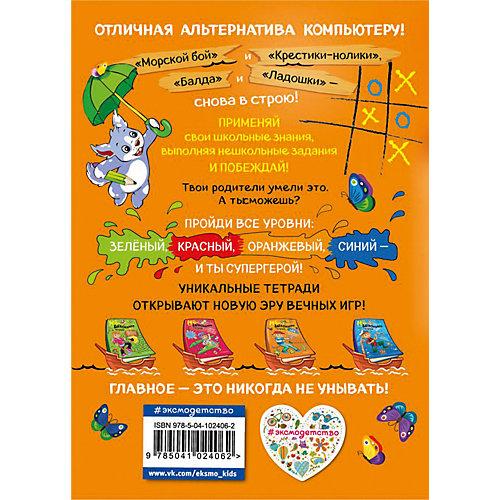 """Нешкольная тетрадь-игра """"Нешкольные задания"""" оранжевая, И. Абрикосова от Эксмо"""