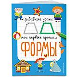 """Пособие """"Забавные уроки. Мои первые прописи"""" Формы, Е. Смирнова"""