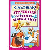 """Сборник Для детей и не только """"Лучшие стихи и сказки"""""""