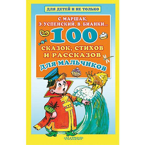 """Сборник Для детей и не только """"100 сказок, стихов и рассказов для мальчиков"""" от Издательство АСТ"""