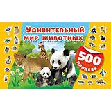 """Альбом 500 наклеек """"Удивительный мир животных"""""""