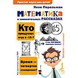 """Сборник """"Математика в занимательных рассказах"""""""