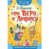 """Сказка Сам читаю по слогам """"Про Веру и Анфису"""", Э. Успенский"""