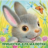"""Сборник Первые книжки-картинки """"Прибаутки для малютки"""""""