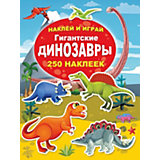 """Книга наклеек Наклей и играй """"Гигантские динозавры"""", 250 штук"""