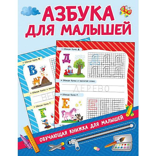 """Пособие Обучающие книжки для малышей """"Азбука для малышей"""" от Издательство АСТ"""