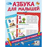 """Пособие Обучающие книжки для малышей """"Азбука для малышей"""""""
