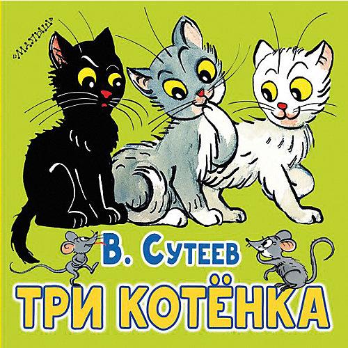 """Сборник Первые книжки-картинки """"Три котёнка"""" от Издательство АСТ"""