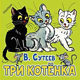 """Сборник Первые книжки-картинки """"Три котёнка"""""""