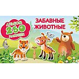 """Альбом 250 наклеек """"Забавные животные"""""""