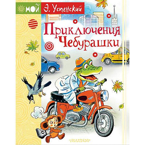 "Сборник ""Приключения Чебурашки"" от Издательство АСТ"