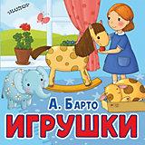 """Стихи Первые книжки-картинки """"Игрушки"""", А. Барто"""