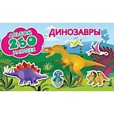 """Альбом 250 наклеек """"Динозавры"""""""