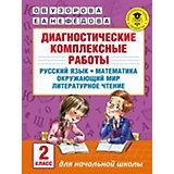 """Пособие """"Диагностические комплексные работы. Русский язык. Математика. Окружающий мир. Литературное чтение. 2"""