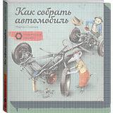 Техническая сказка Как собрать автомобиль, М. Содомка
