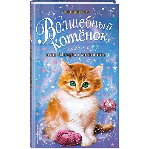 Повесть Волшебный котёнок, или Искры смелости, С. Бентли от Эксмо