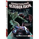 Комиксы Удивительный Человек-Паук. Мировой уровень. Том 5, Д. Слотт