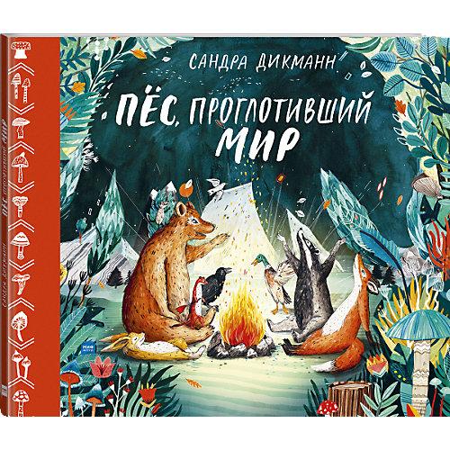 Сказка Пёс, проглотивший мир, С. Дикманн от Манн, Иванов и Фербер