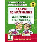 """Пособие """"Академия начального образования"""" Задачи по математике для уроков и олимпиад, 1 класс"""