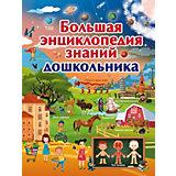 Большая энциклопедия знаний дошкольника, Д. Ермакович