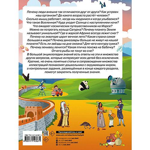 Большая энциклопедия знаний дошкольника, Д. Ермакович от Издательство АСТ