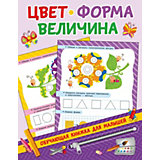 """Книжка с заданиями """"Обучающие книжки для малышей"""" Цвет, величина, форма, В. Дмитриева"""