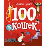 """Рассказ """"Прикольные книжки"""" 100 кошек, М. Уейт"""